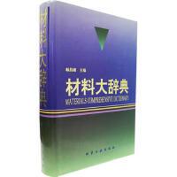 【二手旧书8成新】材料大辞典 师昌绪 9787502512620