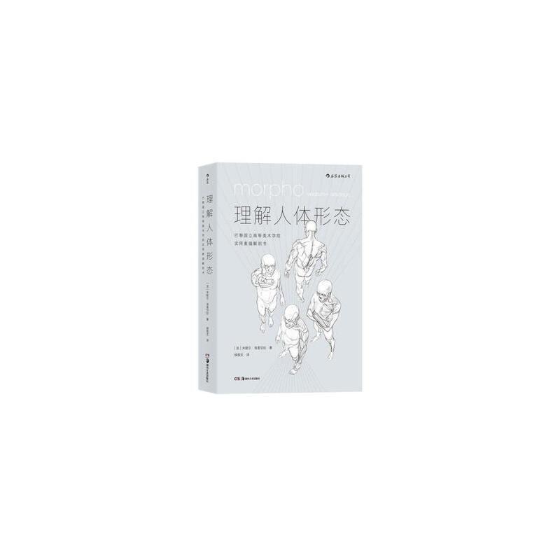 理解人体形态:巴黎国立高等美术学院实用素描解剖书 法国著名形态学教授倾力示范, 1000多幅速写清晰展现人体素描解剖