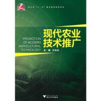 【二手旧书8成新】现代农业技术推广 徐森富 9787308090063