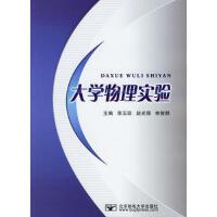 【二手旧书8成新】大学物理实验 李玉琮,赵光强,林智群 9787563512959