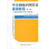 【二手旧书8成新】平法钢筋识图算量基础教程(第二版 彭波 等 9787112146789