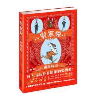 海豚 皇家兔2:逃离高塔(精装)【英】圣塔・蒙蒂菲奥里 著长江少儿儿童