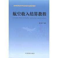 【二手书9成新】 航空收入结算教程 陈大树 中国民航出版社 9787801109361
