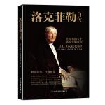 洛克菲勒自传(权威珍藏版)(从周薪5美元的簿记员到世界首富的财富传奇!全世界投资者、成功人士和有志青年都阅读的经典传记。