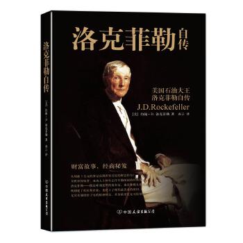 洛克菲勒自传(权威珍藏版)(从周薪5美元的簿记员到世界首富的财富传奇!全世界投资者、成功人士和有志青年都阅读的经典传记。美国石油大王洛克菲勒自传)