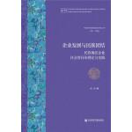 企业发展与民族团结:民族地区企业社会责任的理论与实践