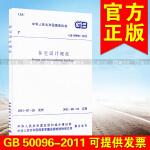GB50096-2011住宅设计规范