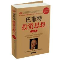 【二手旧书8成新】巴菲特投资思想 大全集 德群 9787511312549