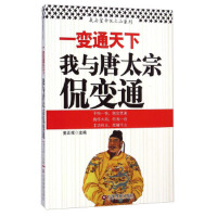 【二手旧书8成新】一变通天下:我与唐太宗侃变通 姜正成 9787504750365