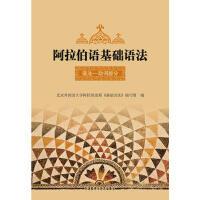 【二手旧书8成新】阿拉伯语基础语法(1(12新 北京外国语大学阿拉伯语系《阿拉伯语》编写组 9787560000923