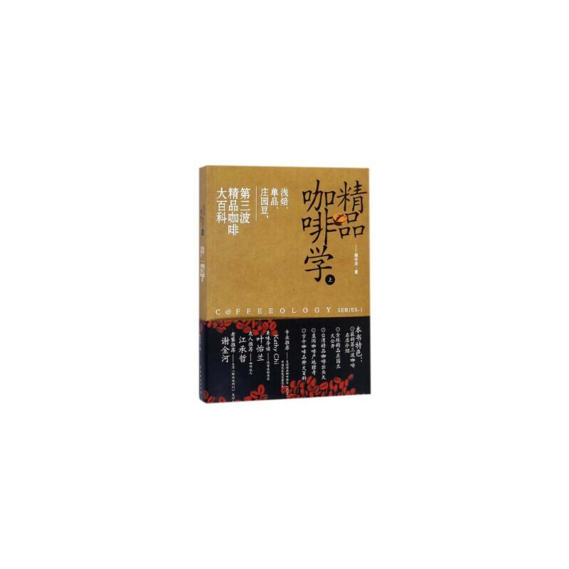 精品咖啡学(上):浅焙、单品、庄园豆,第三波精品咖啡大百科《 韩怀宗 9787104046318