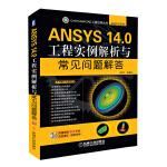 ANSYS 14.0工程实例解析与常见问题解答