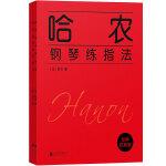 初级钢琴启蒙套装:拜厄教程+哈农练指法+车尔尼作品599(共3册)