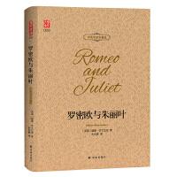 罗密欧与朱丽叶 中英双语珍藏版 翻译