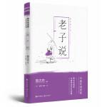 老子说(全新中英文对照版)(中国小学生基础阅读书目)