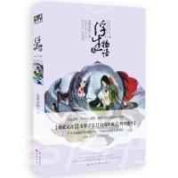 新书现货浮生物语3下裟椤双树浮生物语叁下超美古风动漫幻