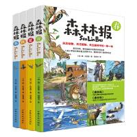 【彩绘、现货】《森林报: 春、夏、秋、冬》 共4册    中小学课外阅读百科全书