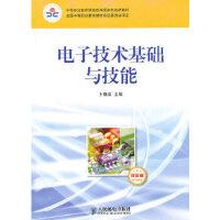 电子技术基础与技能(双色版 电子信息类)(中职) 卜锡滨 9787115225115