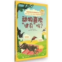 """英国经典少儿百科知识全书:动物喜欢""""健身""""吗?"""