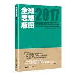 全球思想版图2017