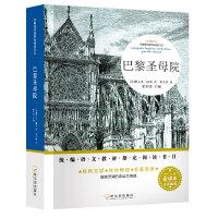 32开名师推荐新课标阅读书目(2190231A00)巴黎圣母院