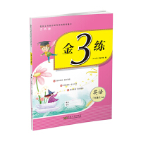 21秋金3练三年级英语(江苏版)(上)