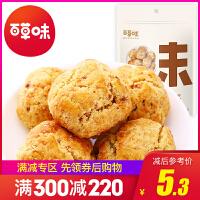 【百草味-山核桃/花生仁小酥210g】特产点心糕点小吃开心一口酥