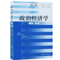 【现货速发】 蒋学模 政治经济学教程基本理论 政治经济学教材 第13版