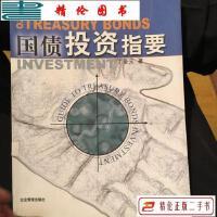 【二手9成新】国债投资指要 /丁圣元 企业管理出版社