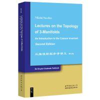 三维流形拓扑学讲义 第2版