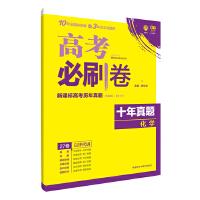 理想树 高考必刷卷十年真题化学 高考真题汇编 2008-2017高考真题