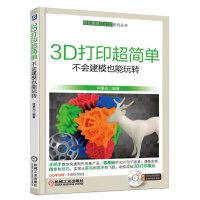 3D打印超简单:不会建模也能玩转
