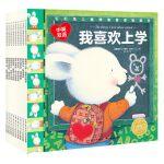 毛毛兔儿童情绪管理图画书(全8册)中英双语版