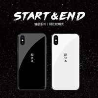 日文结束苹果6plus手机壳x简约新款xs max钢化玻璃7个性创意6s情侣秀恩爱iphone8全包7plus冷淡风8