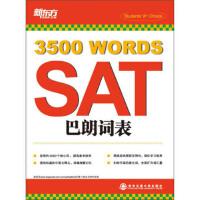 【正版二手书9成新左右】 SAT巴朗词表 余仁唐 9787560553283
