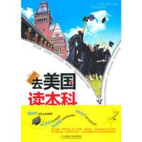 【二手旧书8成新】去美国读本科 许轶,作者于楚,孙怡凝 9787111328834