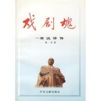 【二手旧书8成新】戏剧魂--思汉评传 刘平 9787507304763
