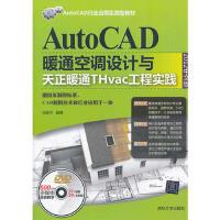 【二手旧书8成新】AutoCAD暖通空调设计与天正暖通THvac工程实践(2012中文版(配 任振华 97873023