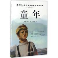 童年,(苏)马克西姆・高尔基(MaksimGorky),西安出版社