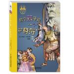 世界儿童文学典藏馆・四个孩子和一个护身符