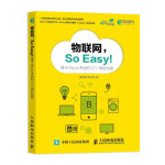物联网So Easy 基于Blynk平台的IOT项目实践