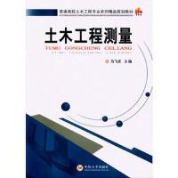 【二手旧书8成新】土木工程测量 马飞虎 9787548722540