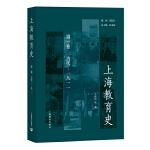 上海教育史 第一卷(古代―1911)(呈现了上海教育从古代、近代直至现当代的发展,展现了一部相对完整的上海教育历史)