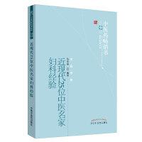 近现代25位中医名家妇科经验・中医药畅销书选粹