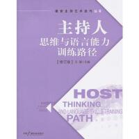 【正版二手书9成新左右】主持人思维与语言能力训练路径(修订版 吴郁 9787504368140