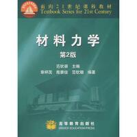 【二手旧书8成新】材料力学(第2版 范钦珊 9787040169331