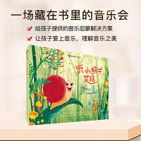 【3-6岁】听小蜗牛艾玛 海蒂雷能 著 一场藏在书里的音乐会 艺术启蒙 中信出版社童书 正版书籍