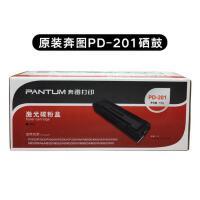 奔图PD-201激光碳粉盒 原装硒鼓适用于奔图 P2200 P2500NW M6500NW M6550NW M6600N