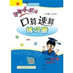 2018年秋季:黄冈小状元口算速算 一年级数学(上)R 人教版
