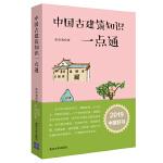 中国古建筑知识一点通 2019年度中国好书